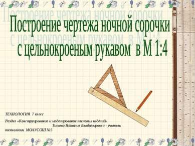 ТЕХНОЛОГИЯ 7 класс Раздел «Конструирование и моделирование плечевых изделий» ...