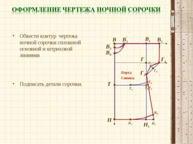 Обвести контур чертежа ночной сорочки сплошной основной и штриховой линиями В...