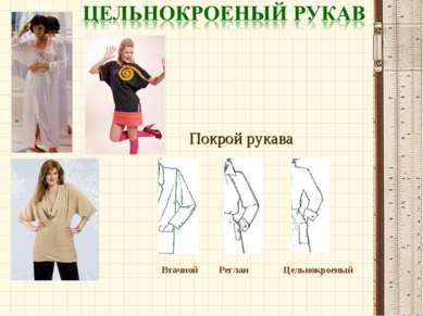 Втачной Реглан Цельнокроеный Покрой рукава