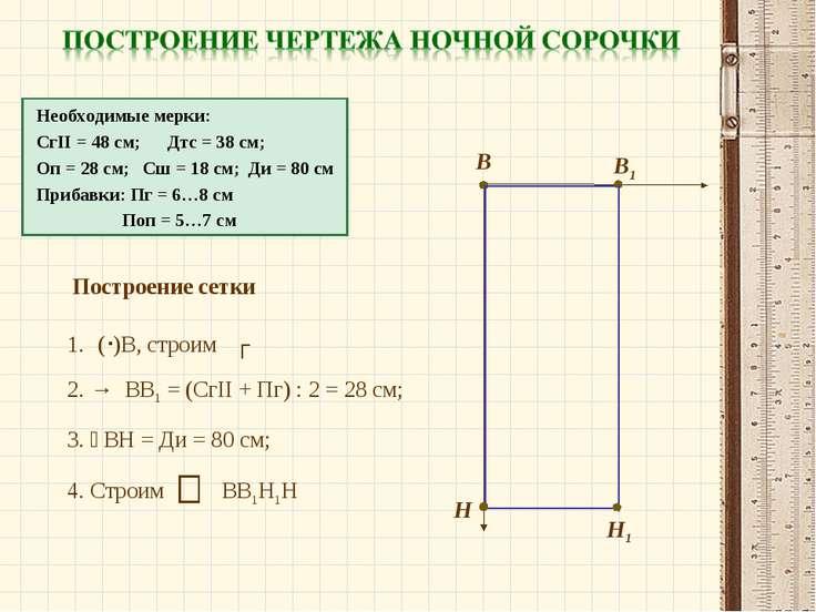 Построение сетки В Необходимые мерки: СгII = 48 см; Дтс = 38 см; Оп = 28 см; ...