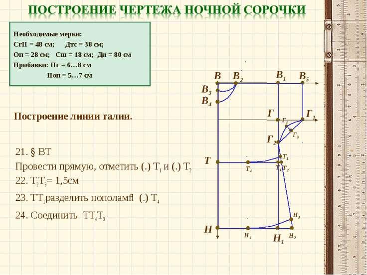 Необходимые мерки: СгII = 48 см; Дтс = 38 см; Оп = 28 см; Сш = 18 см; Ди = 80...