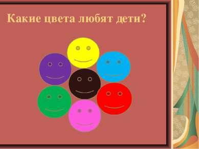 Какие цвета любят дети?