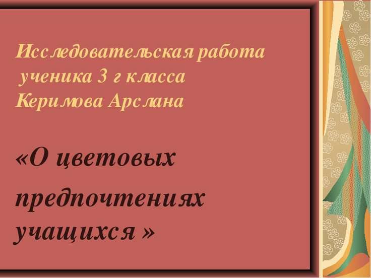 Исследовательская работа ученика 3 г класса Керимова Арслана «О цветовых пред...