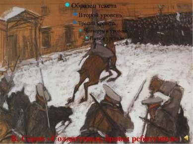 В. Серов «Солдатушки, бравы ребятушки»
