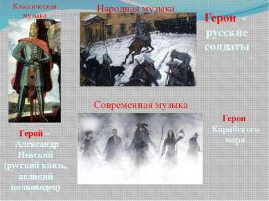 Герой – Александр Невский (русский князь, великий полководец) Герои - русские...