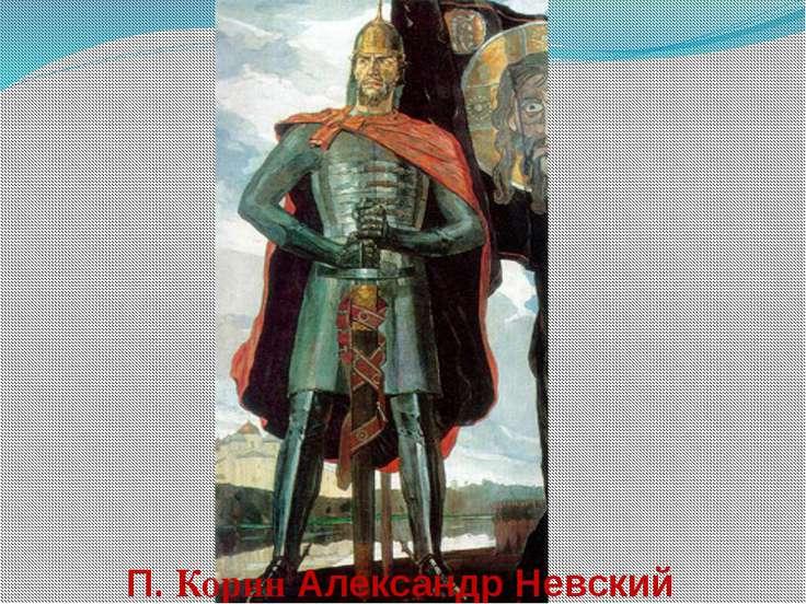 П. Корин Александр Невский