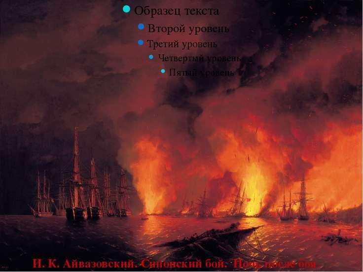 И. К. Айвазовский. Синопский бой. Ночь после боя