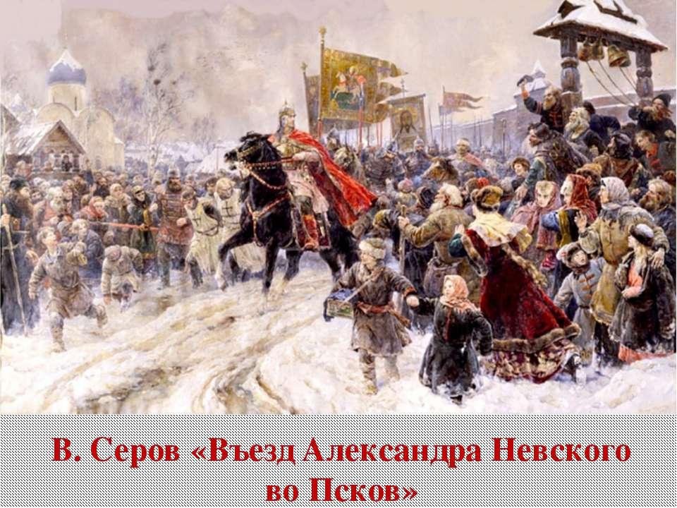 В. Серов «Въезд Александра Невского во Псков»
