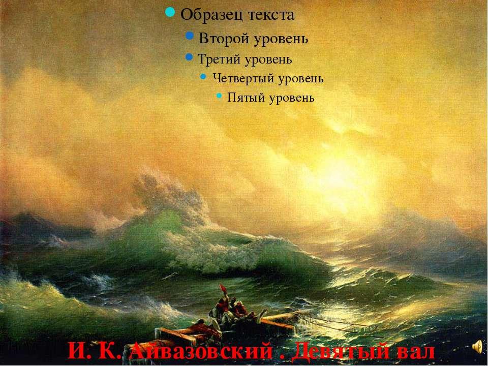 И. К. Айвазовский . Девятый вал