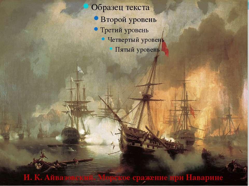 И. К. Айвазовский. Морское сражение при Наварине