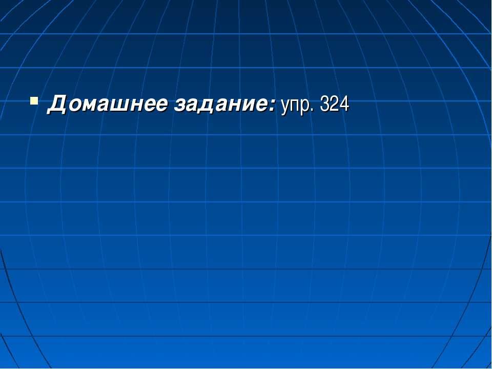 Домашнее задание: упр. 324