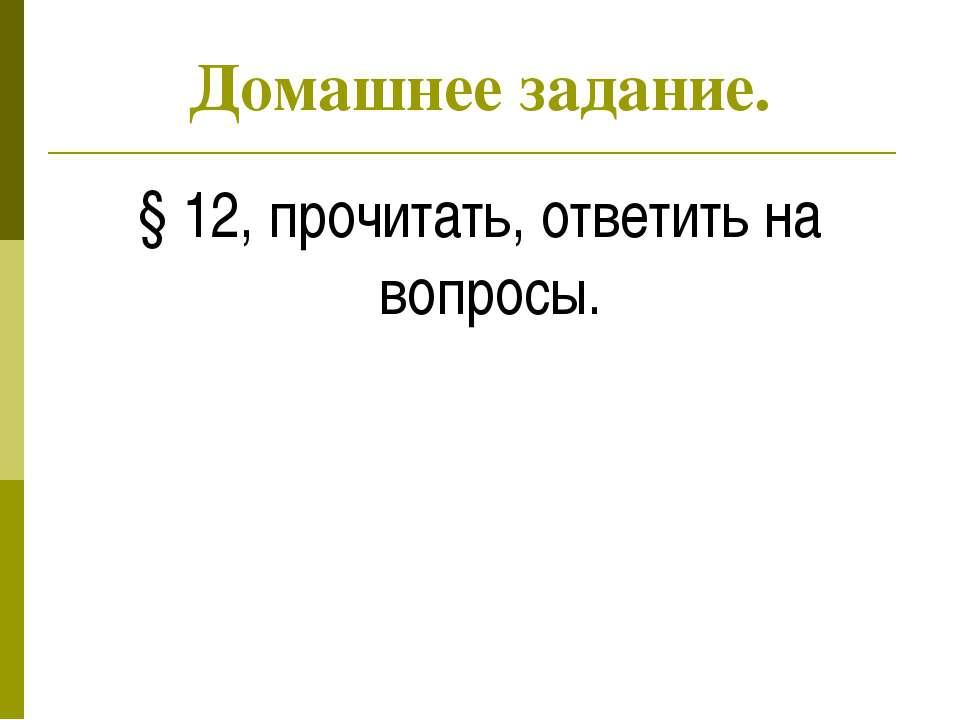 Домашнее задание. § 12, прочитать, ответить на вопросы.