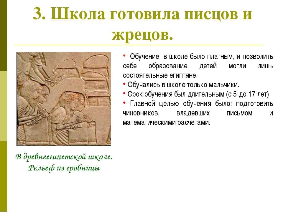 3. Школа готовила писцов и жрецов. В древнеегипетской школе. Рельеф из гробни...