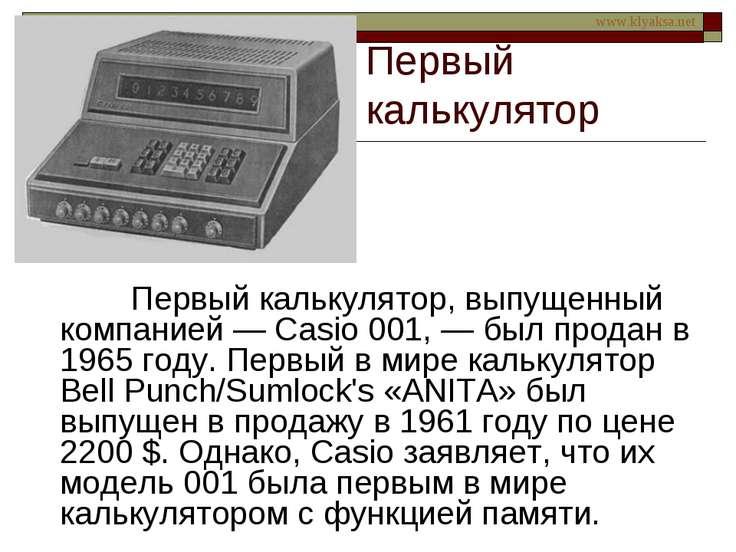 Первый калькулятор Первый калькулятор, выпущенный компанией — Casio 001, — бы...