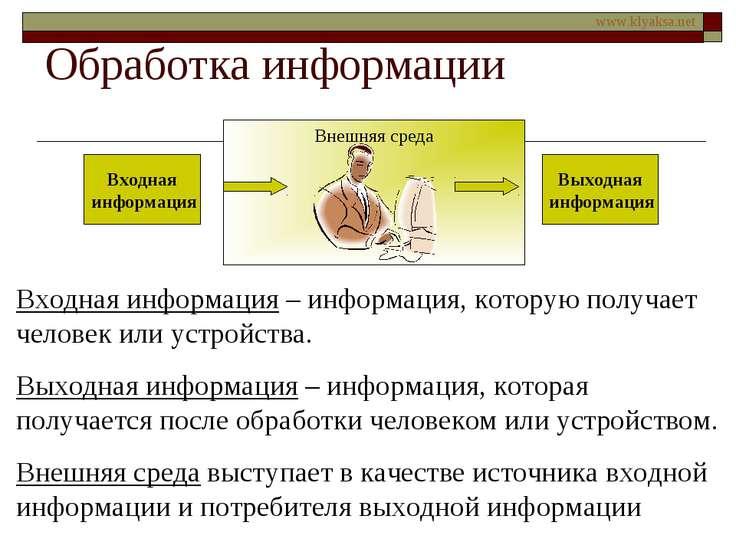 Обработка информации Входная информация – информация, которую получает челове...