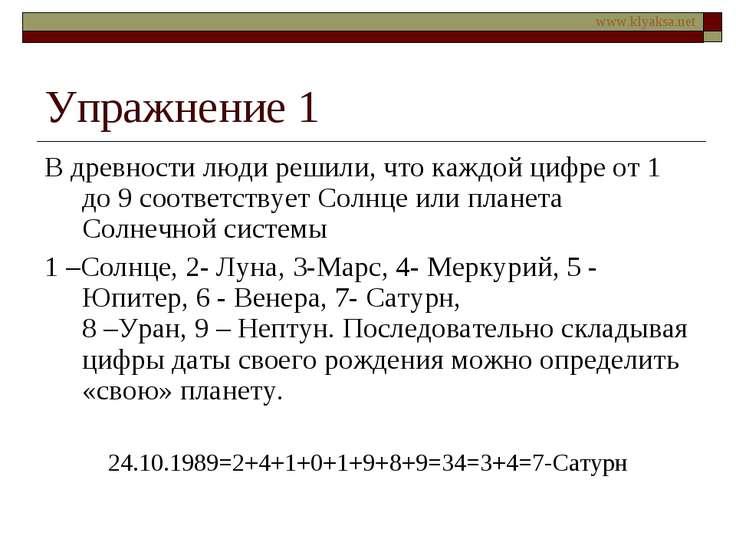 Упражнение 1 В древности люди решили, что каждой цифре от 1 до 9 соответствуе...