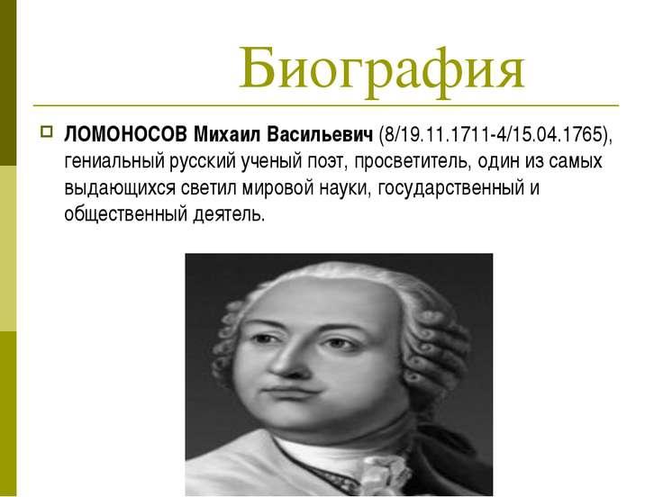 Биография ЛОМОНОСОВ Михаил Васильевич (8/19.11.1711-4/15.04.1765), гениальный...