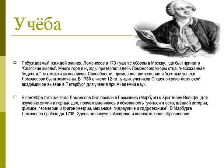 Учёба Побуждаемый жаждой знания, Ломоносов в 1731 ушел с обозом в Москву, где...