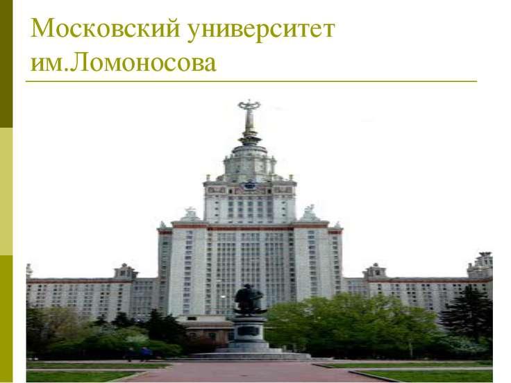 Московский университет им.Ломоносова