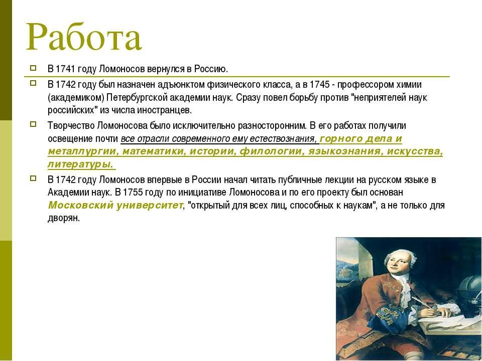 Работа В 1741 году Ломоносов вернулся в Россию. В 1742 году был назначен адъю...