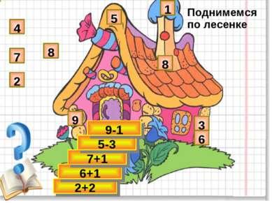 2+2 6+1 7+1 5-3 9-1 4 2 7 8 8 5 3 6 9 1 Поднимемся по лесенке
