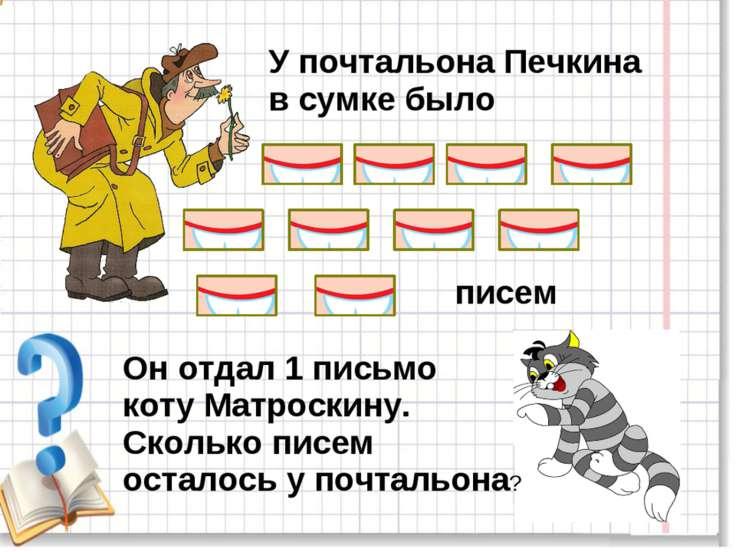 У почтальона Печкина в сумке было Он отдал 1 письмо коту Матроскину. Сколько ...