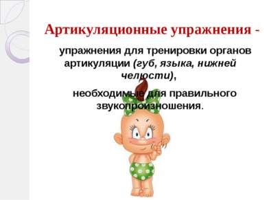 Артикуляционные упражнения - упражнения для тренировки органов артикуляции (г...