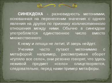 СИНЕКДОХА - разновидность метонимии, основанная на перенесении значения с одн...