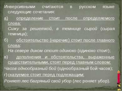 Инверсивными считаются в русском языке следующие сочетания: а) определение ст...