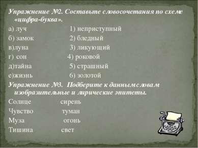 Упражнение №2. Составьте словосочетания по схеме «цифра-буква». а) луч 1) неп...
