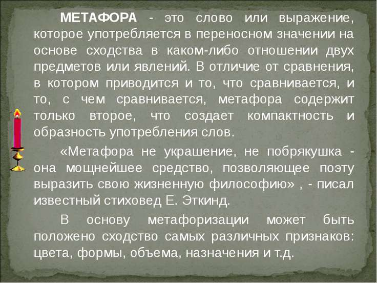 МЕТАФОРА - это слово или выражение, которое употребляется в переносном значен...