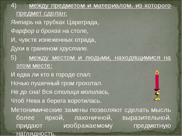 4) между предметом и материалом, из которого предмет сделан: Янтарь на трубка...