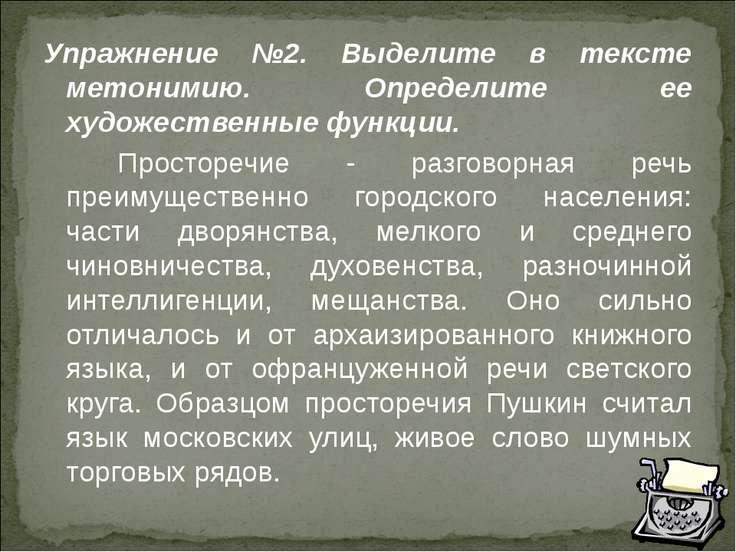 Упражнение №2. Выделите в тексте метонимию. Определите ее художественные функ...