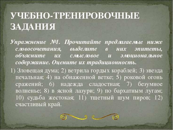 УЧЕБНО-ТРЕНИРОВОЧНЫЕ ЗАДАНИЯ Упражнение №1. Прочитайте предлагаемые ниже слов...