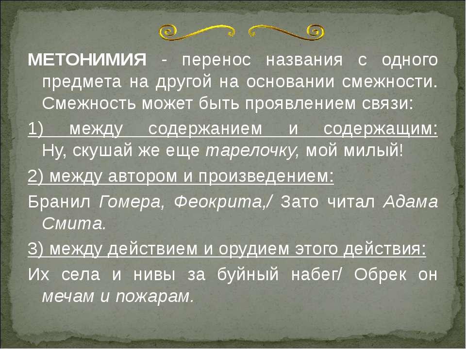 МЕТОНИМИЯ - перенос названия с одного предмета на другой на основании смежнос...
