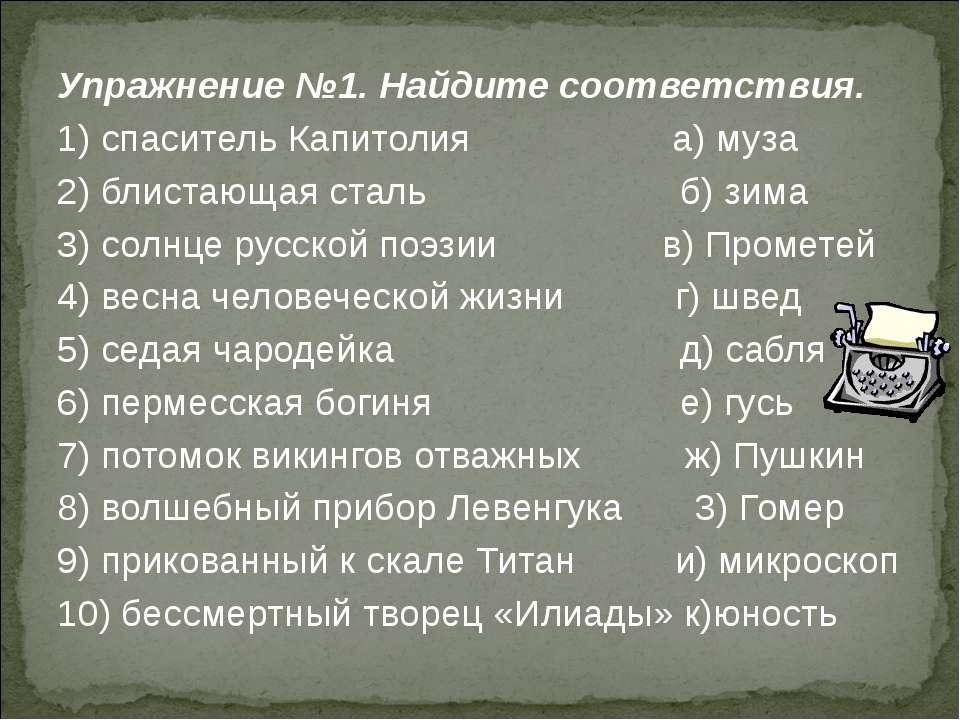 Упражнение №1. Найдите соответствия. 1) спаситель Капитолия а) муза 2) блиста...