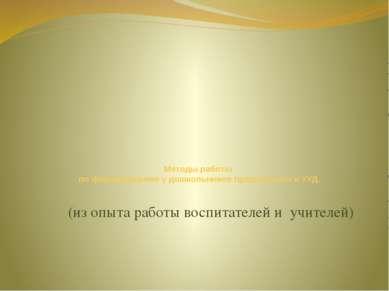 Методы работы по формированию у дошкольников предпосылок к УУД. (из опыта раб...