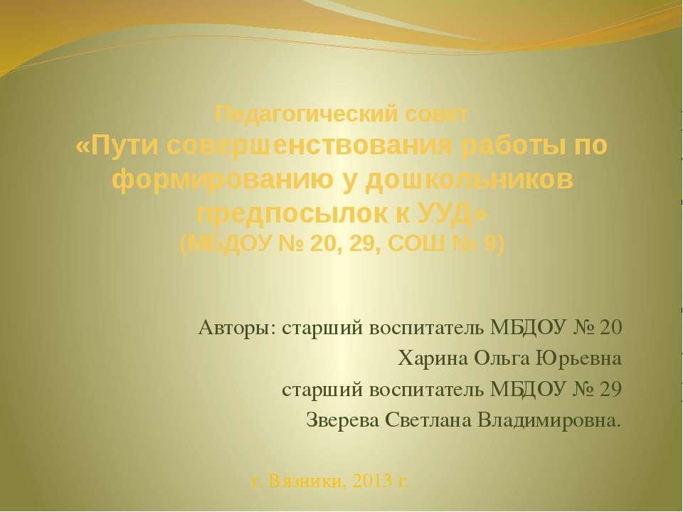 Педагогический совет «Пути совершенствования работы по формированию у дошколь...