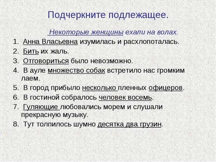 Подчеркните подлежащее. Некоторые женщины ехали на волах. 1. Анна Власьевна и...
