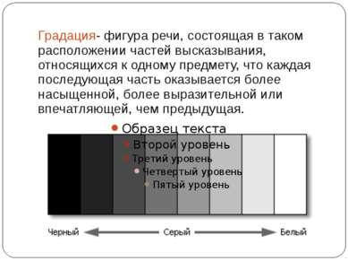 Градация-фигура речи, состоящая в таком расположении частей высказывания, от...