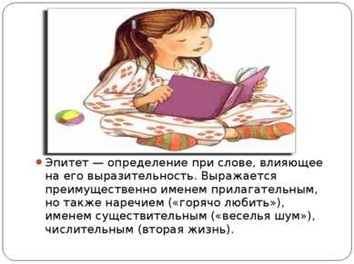 Эпитет — определение при слове, влияющее на его выразительность. Выражается п...