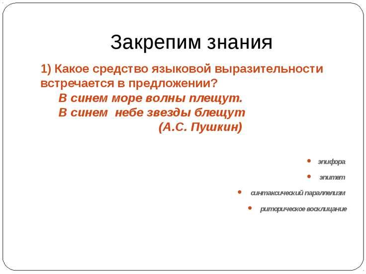 Закрепим знания 1) Какое средство языковой выразительности встречается в пред...