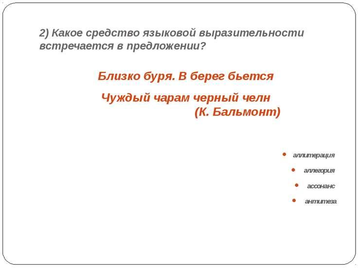 2) Какое средство языковой выразительности встречается в предложении? Близко ...