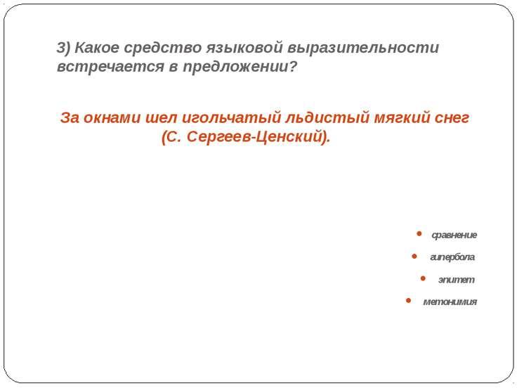 3) Какое средство языковой выразительности встречается в предложении? За окна...