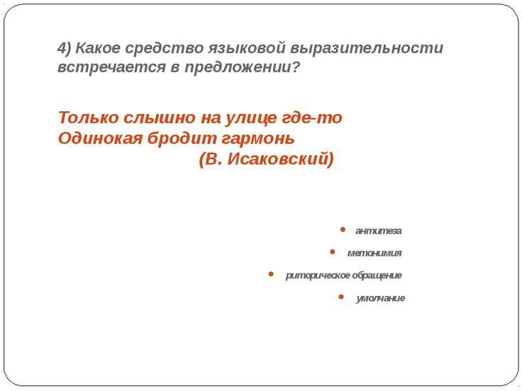 4) Какое средство языковой выразительности встречается в предложении? Только ...
