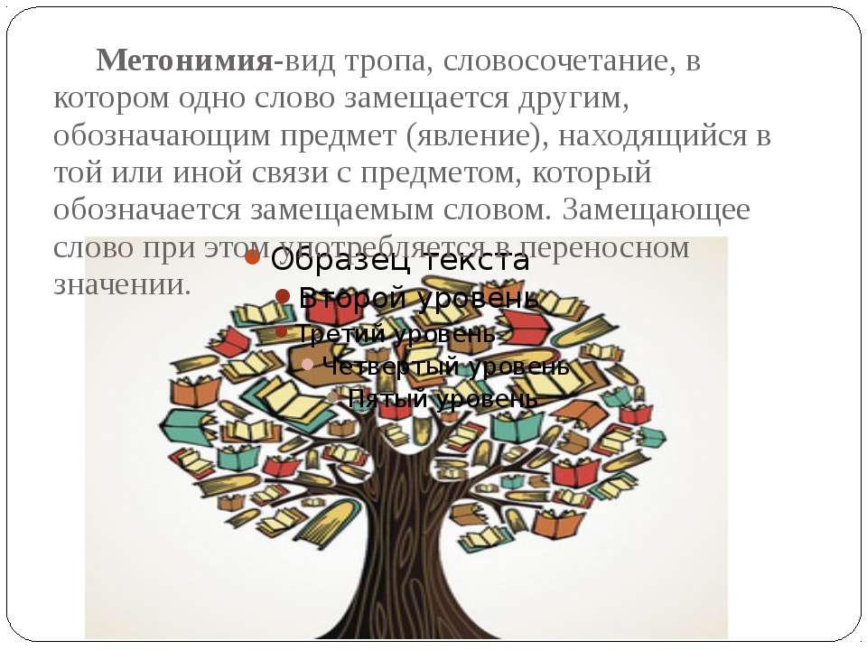 Метонимия-видтропа, словосочетание, в котором одно слово замещается другим, ...