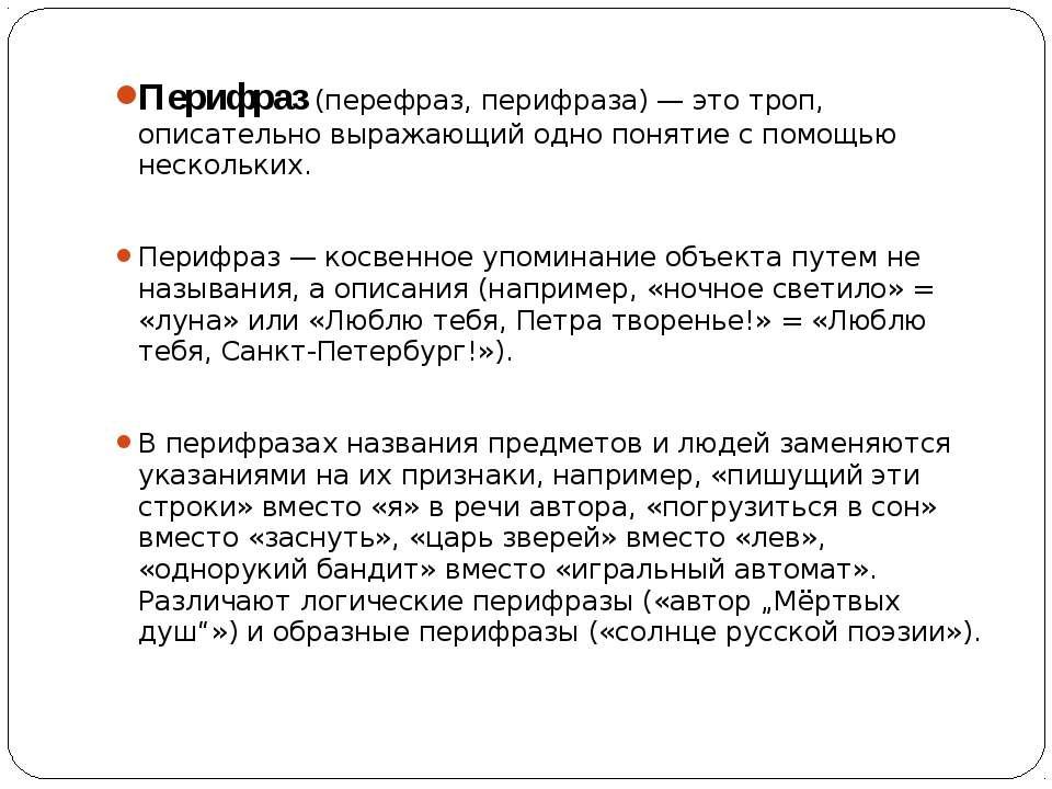 Перифраз (перефраз, перифраза) — это троп, описательно выражающий одно поняти...
