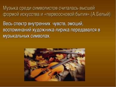 Музыка среди символистов считалась высшей формой искусства и «первоосновой бы...