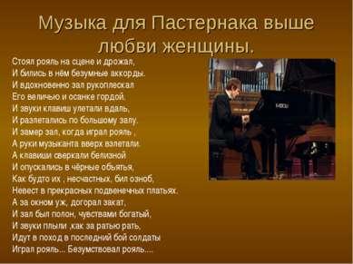 Музыка для Пастернака выше любви женщины. Стоял рояль на сцене и дрожал, И би...