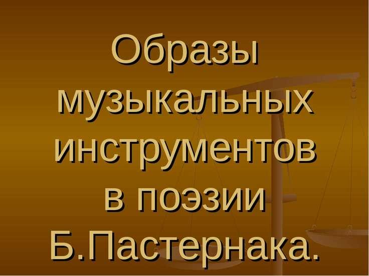 Образы музыкальных инструментов в поэзии Б.Пастернака.